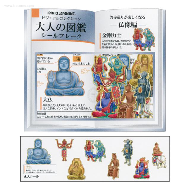 大人の図鑑シールフレーク 仏像編(22695)【ネコポスOK】
