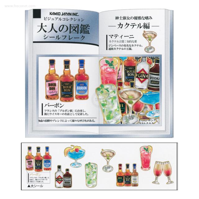 大人の図鑑シールフレーク カクテル編(22696)【ネコポスOK】