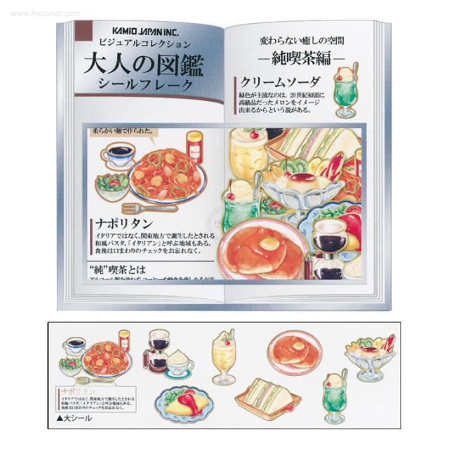 大人の図鑑シールフレーク 純喫茶編(22697)【ネコポスOK】