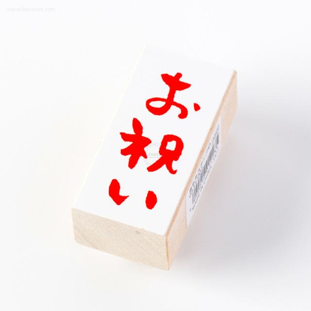 こどものかお きもちスタンプ お祝い(D0533-003)【ネコポスOK】