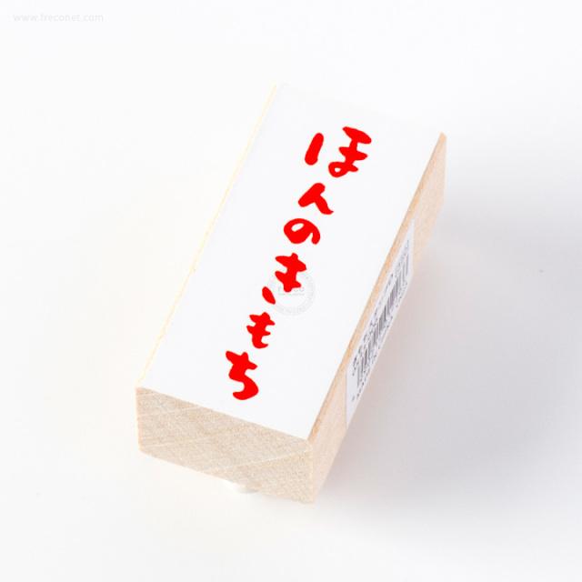 こどものかお きもちスタンプ ほんのきもち(D0533-006)【ネコポスOK】
