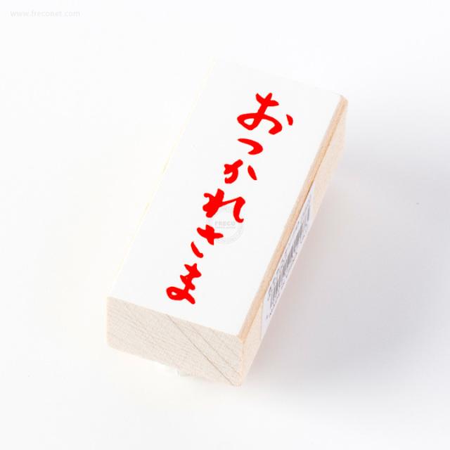 こどものかお きもちスタンプ おつかれさま(D0533-007)【ネコポスOK】