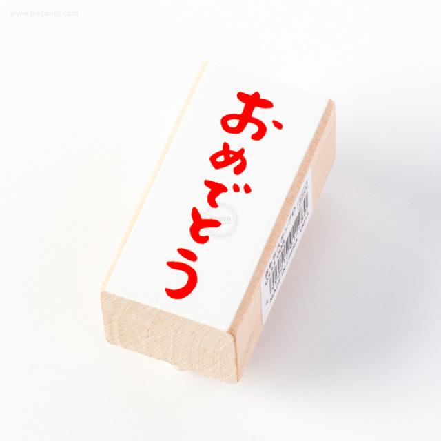 こどものかお きもちスタンプ おめでとう(D0533-008)【ネコポスOK】