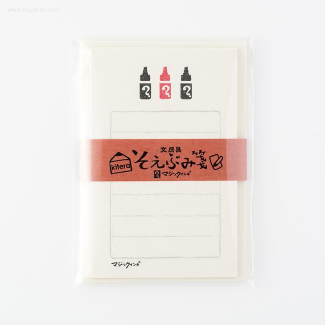 文房具そえぶみ箋 マジックインキ(KLH-TN1)【ネコポスOK】