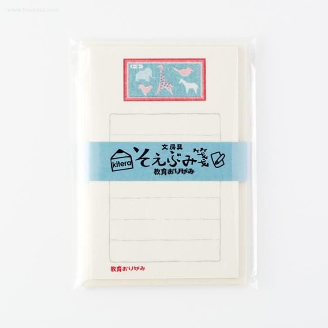 文房具そえぶみ箋 おりがみ(KLH-TY1)【ネコポスOK】