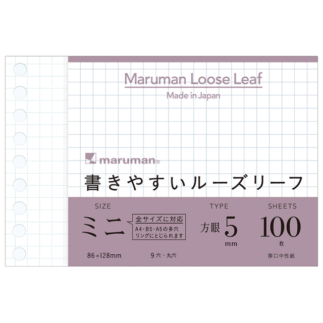 マルマン 書きやすいルーズリーフミニ 5mm方眼罫(L1432)【ネコポスOK】