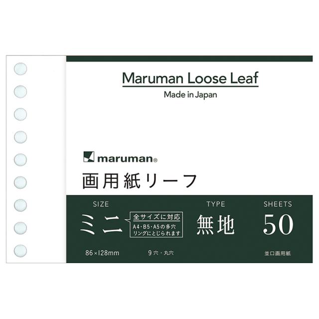 マルマン 画用紙リーフミニ 無地(L1435)【ネコポスOK】