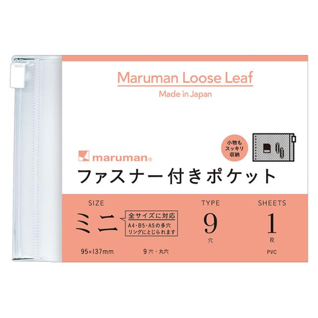 マルマン ルーズリーフ用アクセサリー ファスナー付ポケットリーフ(L487)【ネコポスOK】