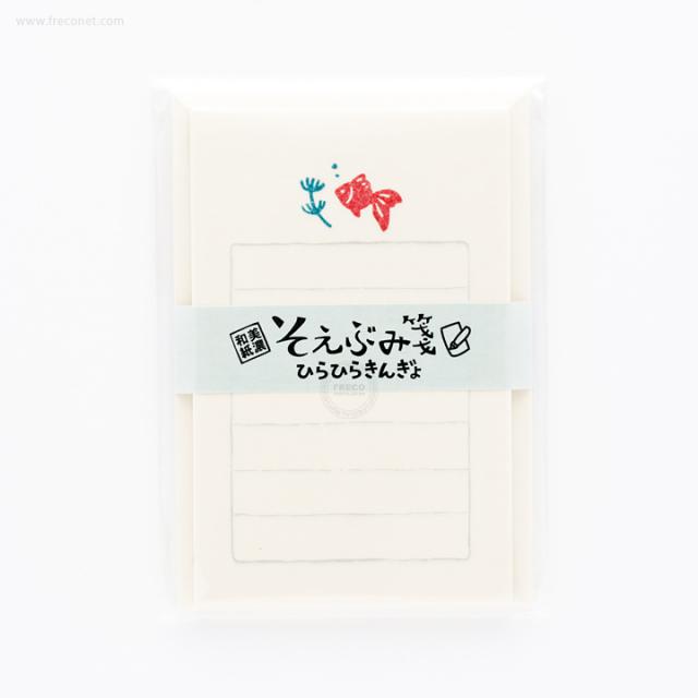 そえぶみ箋 ひらひらきんぎょ(LH325)【ネコポスOK】