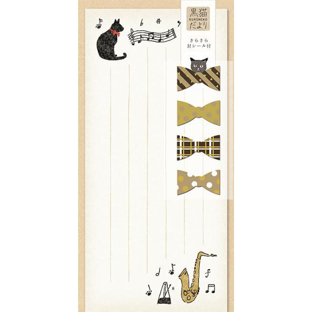 黒猫だより一筆レターセット 音楽と黒猫(LI235)【ネコポスOK】