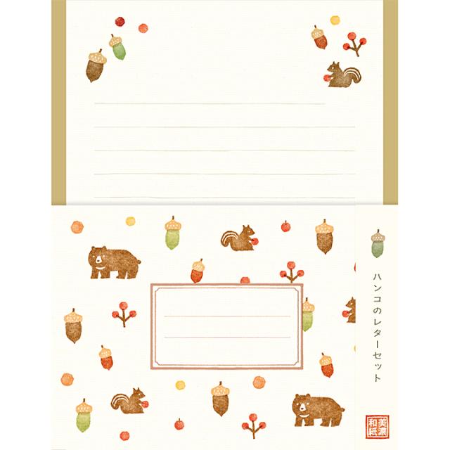 ハンコのレターセット クマとリスと木の実(LLL267)【ネコポスOK】