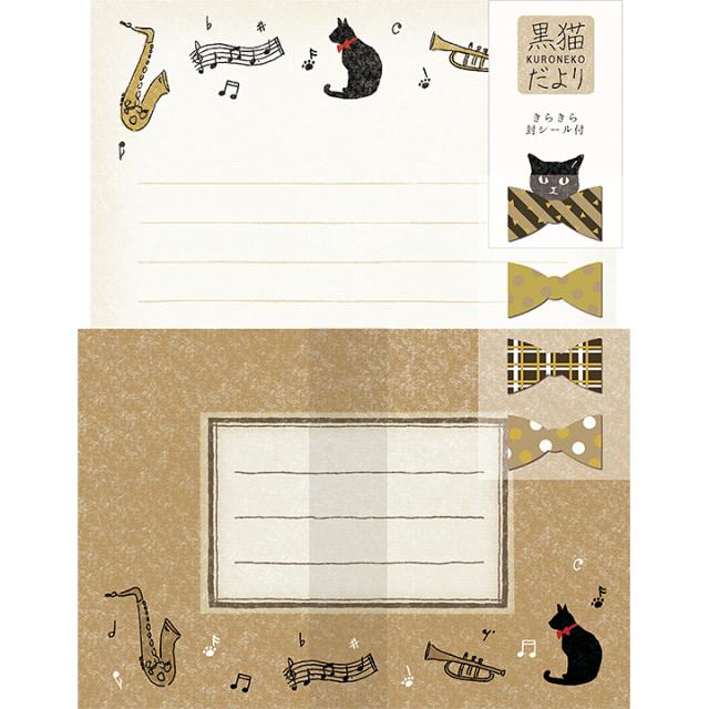 黒猫だよりレターセット 音楽と黒猫(LLL269)【ネコポスOK】