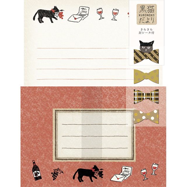 黒猫だよりレターセット グルメな黒猫(LLL271)【ネコポスOK】