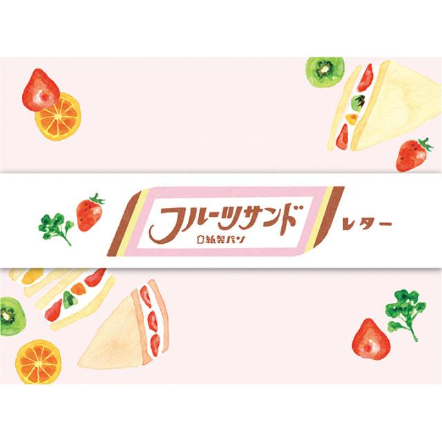 紙製パンレターセット フルーツサンドレター(LLL272)【ネコポスOK】