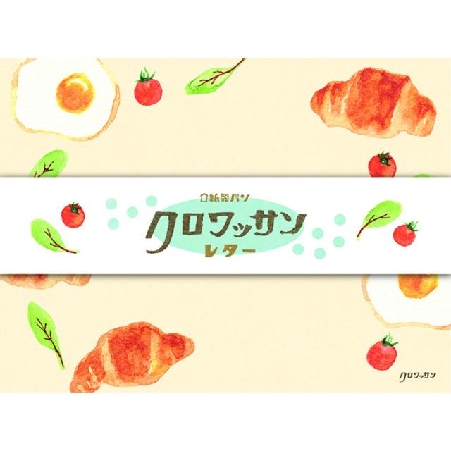 紙製パンレターセット クロワッサンレター(LLL273)【ネコポスOK】
