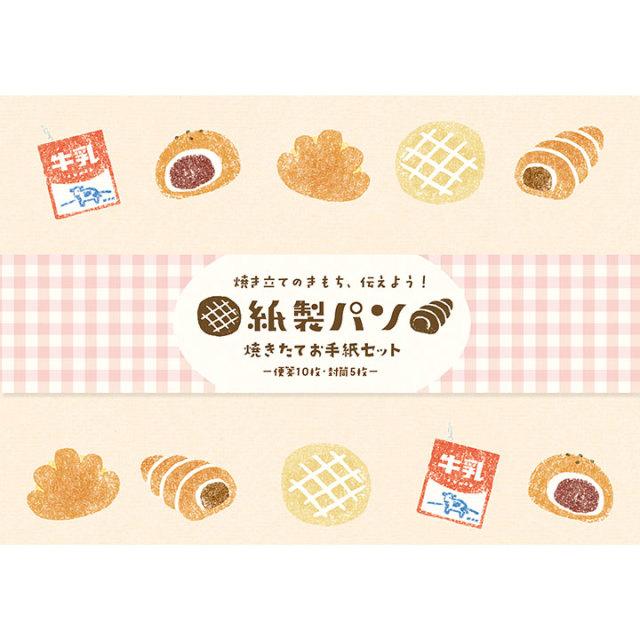 紙製パン 焼きたてお手紙セット 菓子パン(LLL333)【ネコポスOK】
