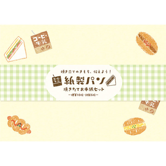 紙製パン 焼きたてお手紙セット 惣菜パン(LLL334)【ネコポスOK】