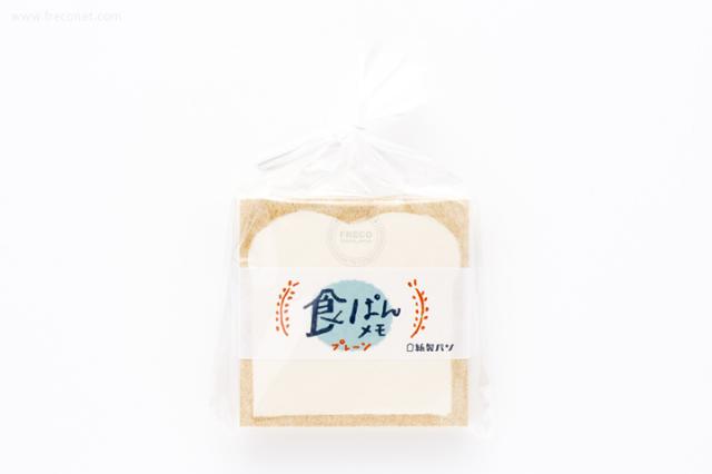 紙製パン 食ぱんメモ プレーン(LM132)【クロネコDM便OK】
