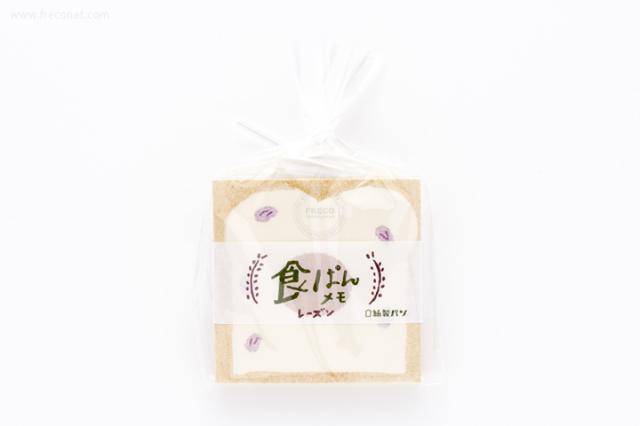 紙製パン 食ぱんメモ レーズン(LM133)【ネコポスOK】