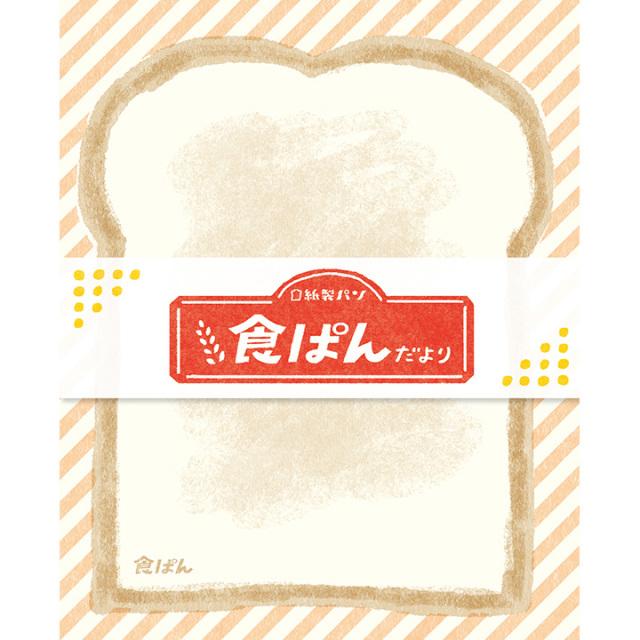 紙製パンだより 食ぱん(LT263)【ネコポスOK】
