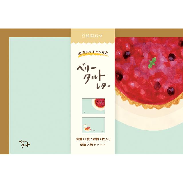紙製パンレターセット ベリータルト(LT283)【ネコポスOK】