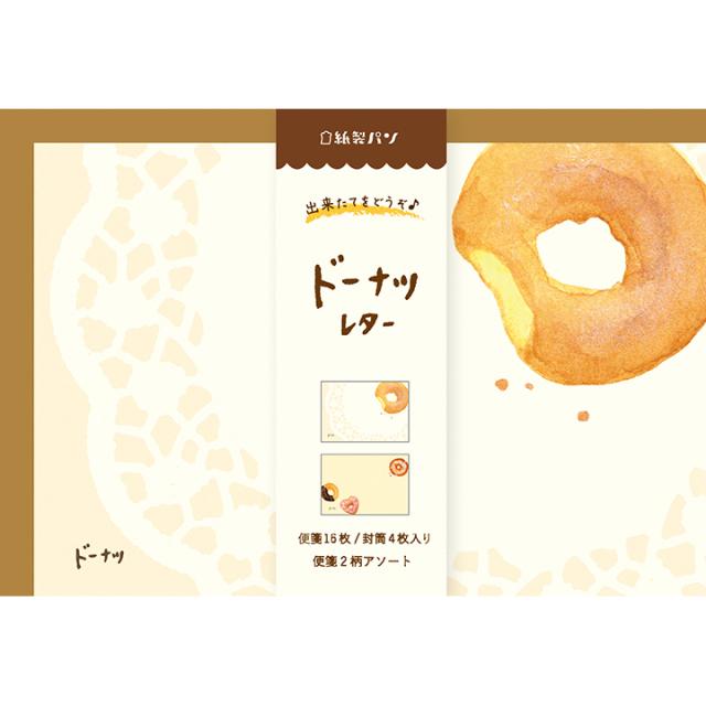 紙製パンレターセット ドーナツ(LT284)【ネコポスOK】