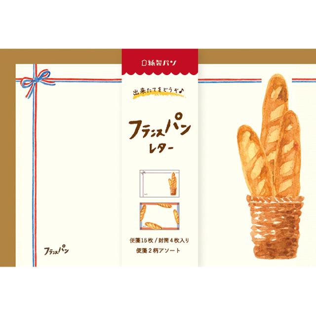紙製パンレターセット フランスパン(LT285)【ネコポスOK】