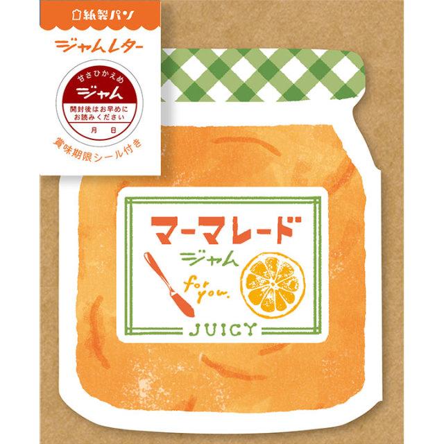 紙製パン ジャムレター マーマレードジャム(LT337)【ネコポスOK】