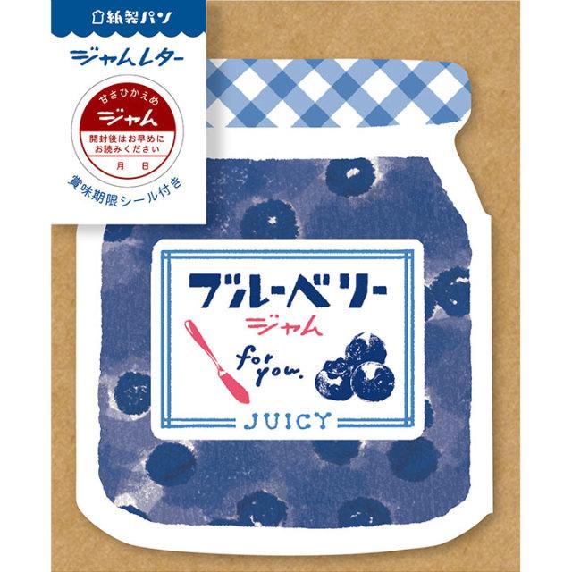 紙製パン ジャムレター ブルーベリージャム(LT338)【ネコポスOK】