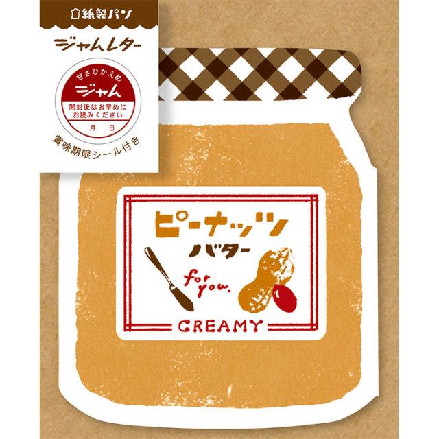 紙製パン ジャムレター ピーナッツバター(LT339)【ネコポスOK】