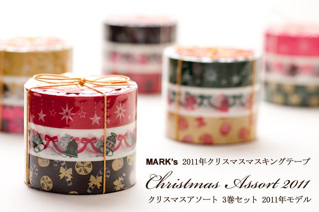 MARKSのマスキングテープ・クリスマスアソート2011年