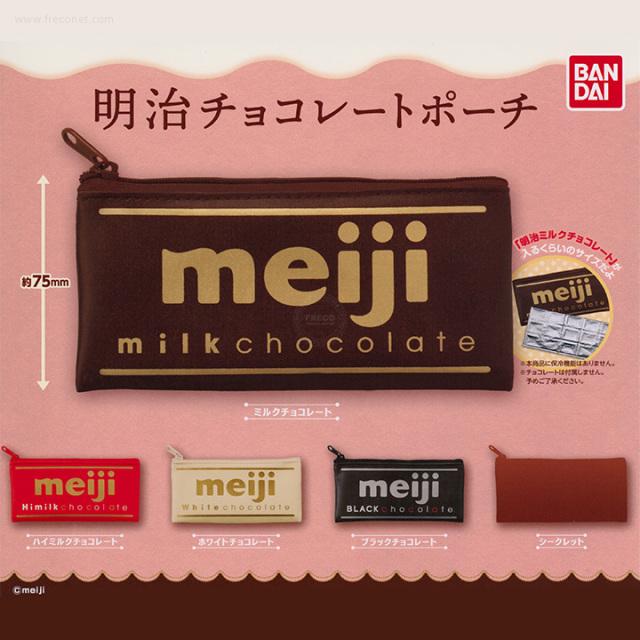 明治チョコレートポーチ【宅急便配送】