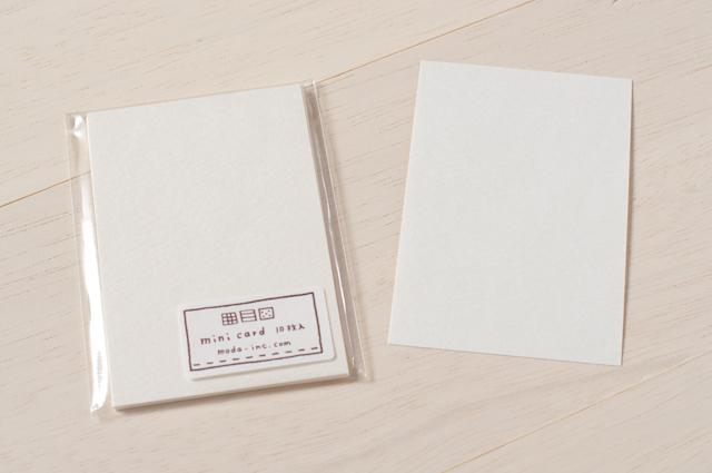 moda 無地ミニカード(ST-9113)【ネコポスOK】