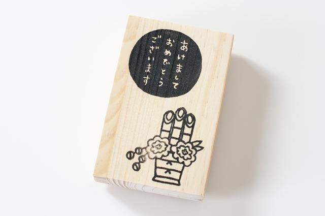 moda お正月スタンプ(L)門松(MS-5374)【宅急便配送】