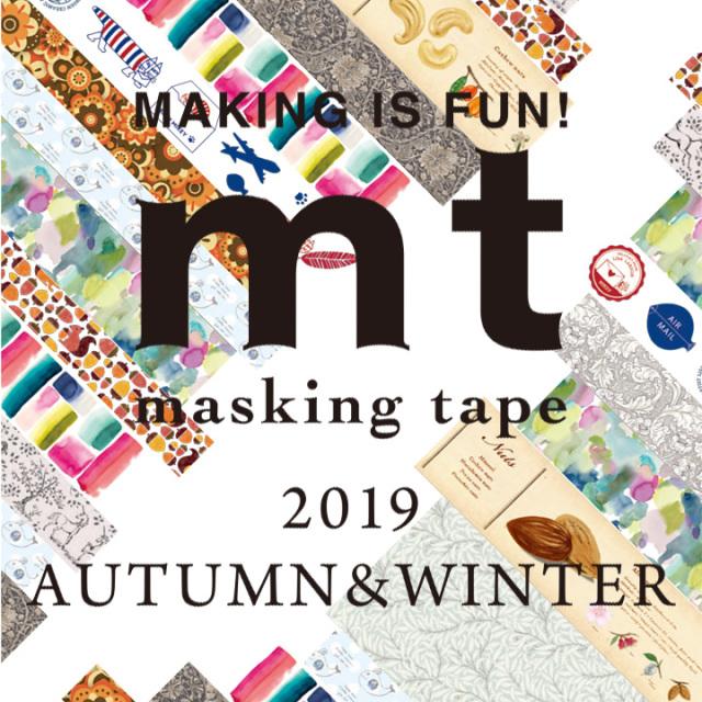《ご予約商品・9月上旬入荷予定》mtAW2019マスキングテープおまとめパック(MTEX1P172~175、MTLISA13~14、MTWILL17~19、MTBLUE01~02)【宅急便配送】