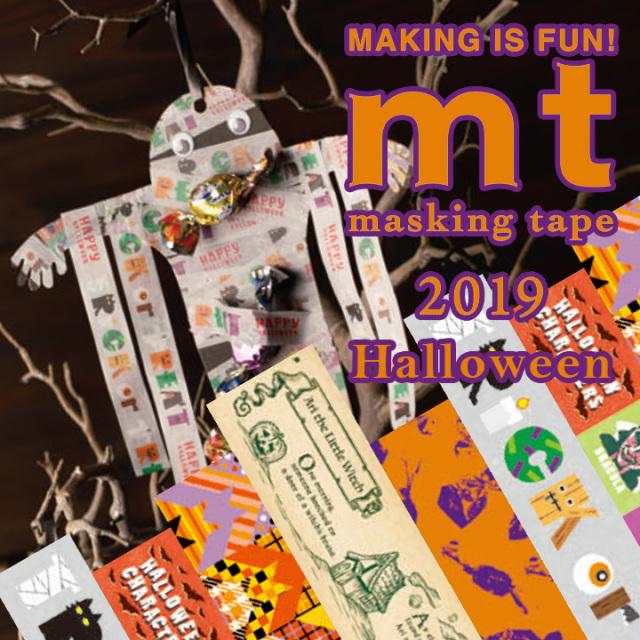 《ご予約商品・9月中旬入荷予定》mtハロウィン2019マスキングテープおまとめパック(MTHALL16~20)【ネコポスOK】