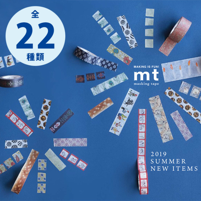 《予約受付中・6月上旬入荷予定》mt2019SUMMERマスキングテープおまとめパック(全22種類)【送料無料・宅急便配送】