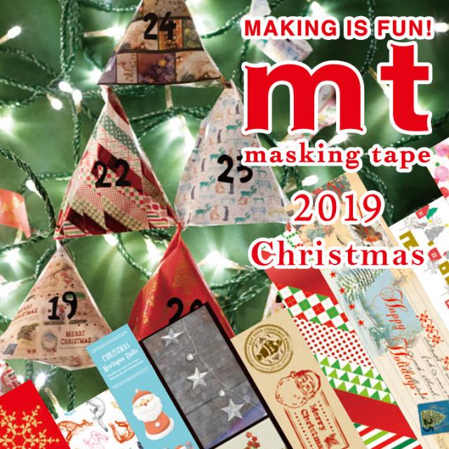 《ご予約商品・11月上旬入荷予定》mtクリスマス2019マスキングテープセットおまとめパック(MTCMAS100~102)【宅急便配送】