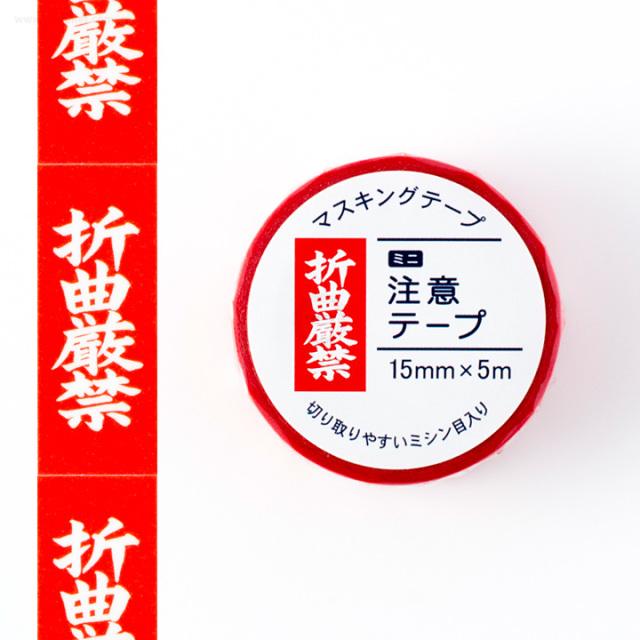 ミニ注意マスキングテープ 折曲厳禁(MT-MN5)【ネコポスOK】