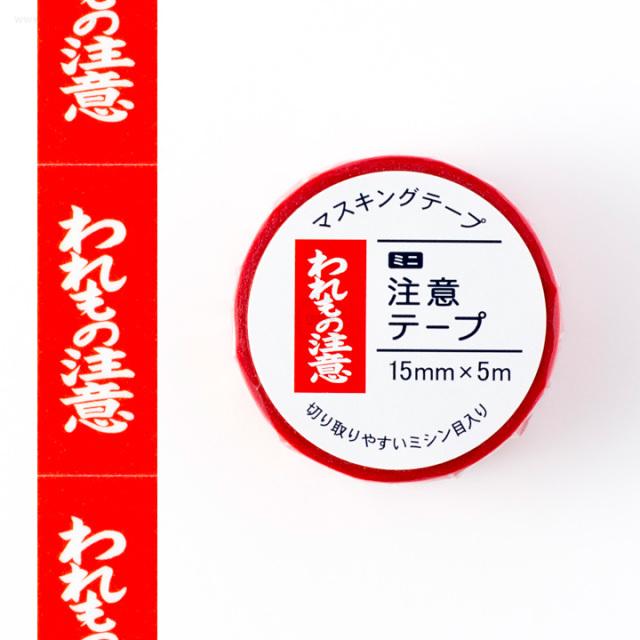 ミニ注意マスキングテープ われもの注意(MT-MN6)【ネコポスOK】