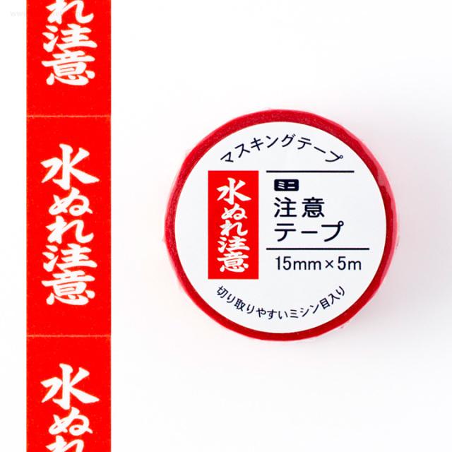 ミニ注意マスキングテープ 水ぬれ注意(MT-MN7)【ネコポスOK】