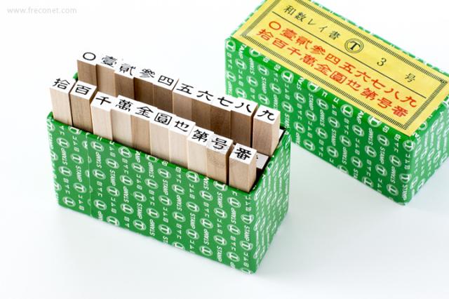 和数レイ書スタンプセット 小(15-0080)【宅急便配送】