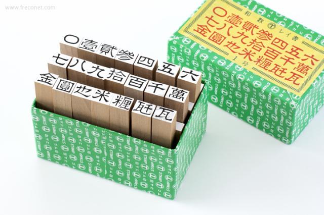 和数レイ書スタンプセット 大(15-0081)【宅急便配送】