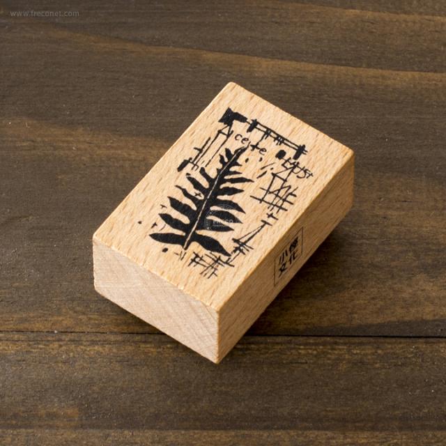 小徑文化×夏米花園オリジナルスタンプ 花開 Vol.2 日曜花シリーズ/E【ネコポスOK】