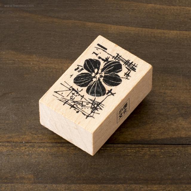 小徑文化×夏米花園オリジナルスタンプ 花開 Vol.2 日曜花シリーズ/H【ネコポスOK】