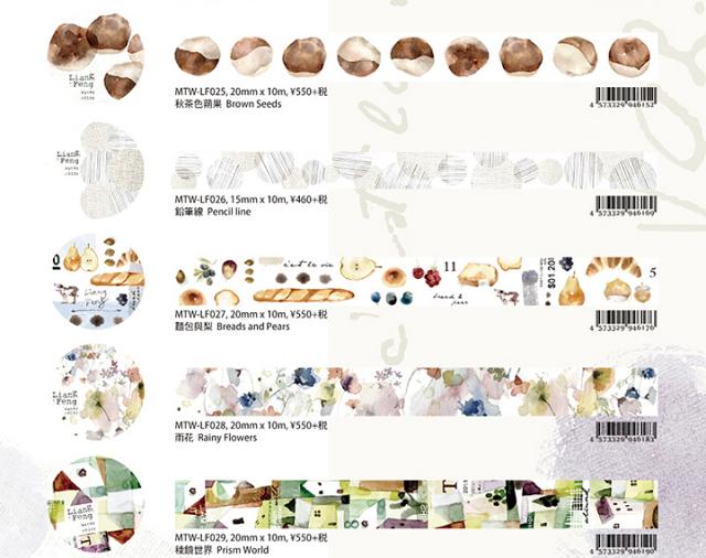 小徑文化×LiangFengマスキングテープ第3弾 (MTW-LF025~029)【ネコポスOK】