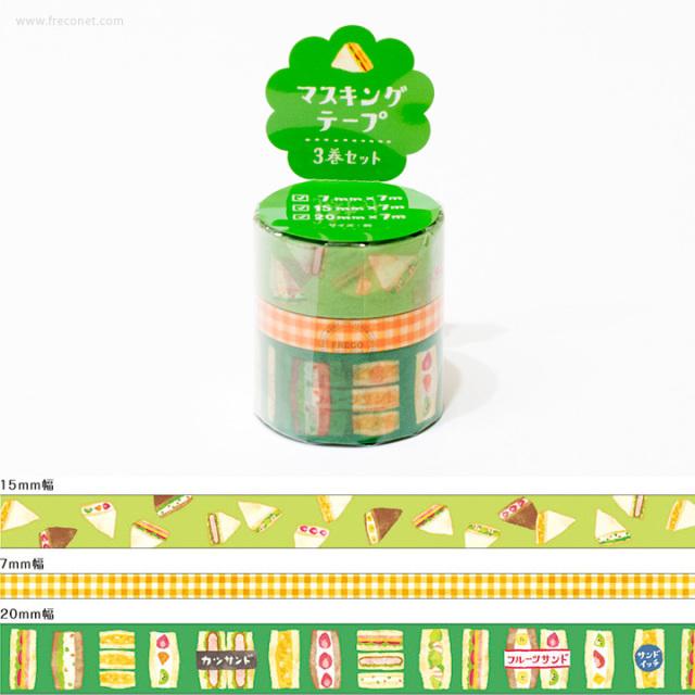 MWマスキングテープ3巻セット サンドイッチ(94321)【ネコポスOK】
