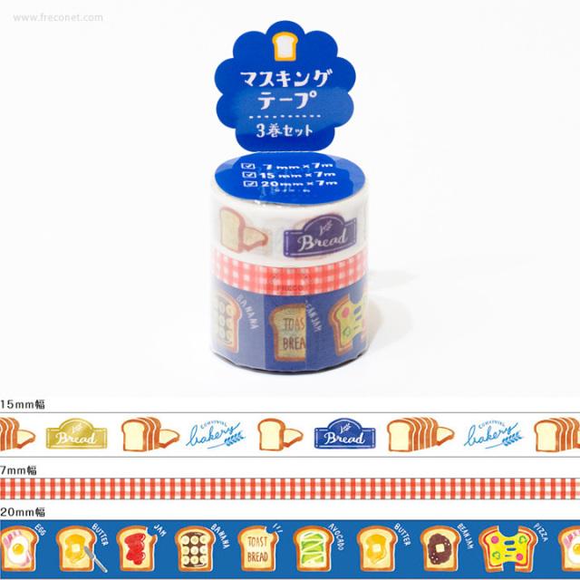 MWマスキングテープ3巻セット トースト(94323)【ネコポスOK】