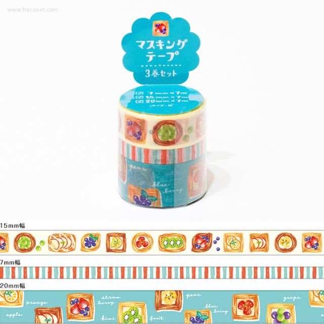 MWマスキングテープ3巻セット デニッシュパン(94326)【ネコポスOK】