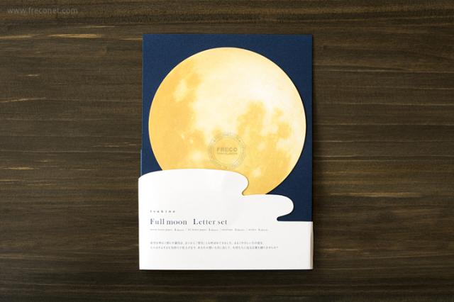 暦生活 月のレターセット 望月(8320)【クロネコDM便OK】